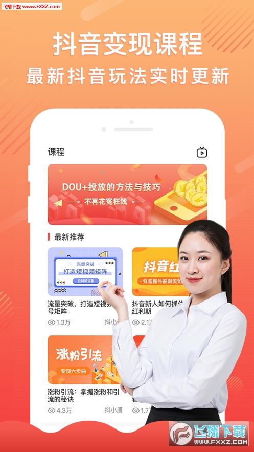 抖赚钱视频种草推广app1.0.1截图2