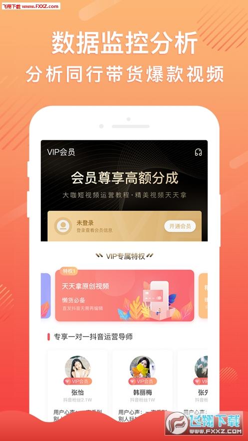 抖赚钱视频种草推广app1.0.1截图3