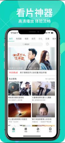 叶子视频app去广告版1.0.0截图0