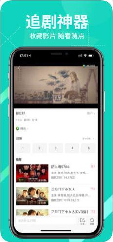 叶子视频app去广告版1.0.0截图2