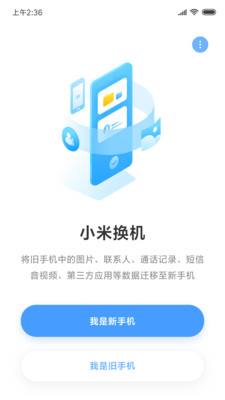 小米�Q�C助手安卓版1.1.9截�D1