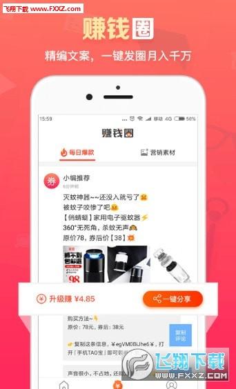 得意淘app邀请码版v1.0.0截图0