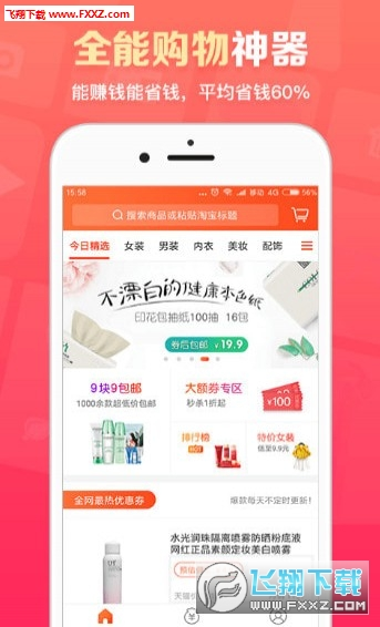 得意淘app邀请码版v1.0.0截图1