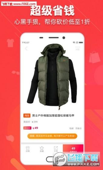得意淘app邀请码版v1.0.0截图2