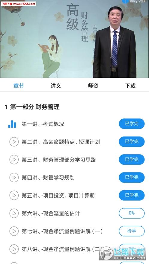 财会学堂app官方版0.0.23截图1