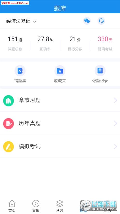 财会学堂app官方版0.0.23截图2