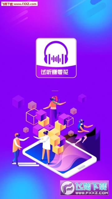 倾听FM试听赚钱appv1.0截图2