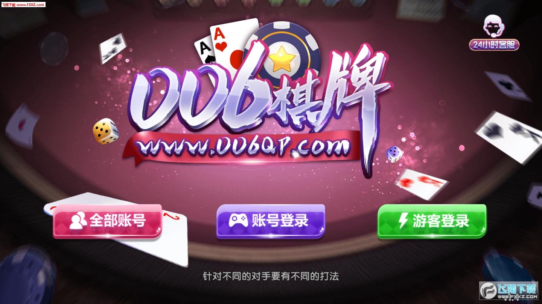 006棋牌游戏app截图1