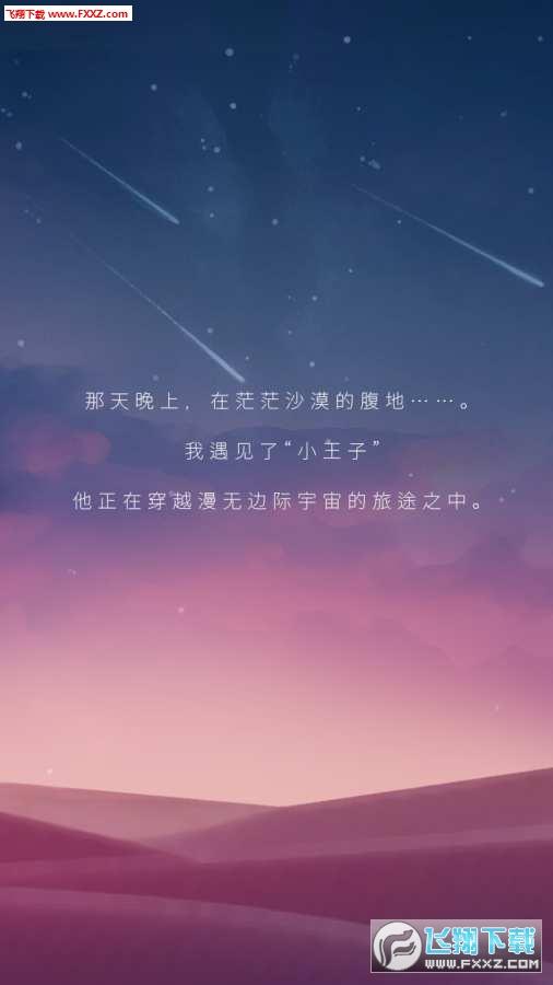 宝丽星辰王子故事手游v1.1截图0