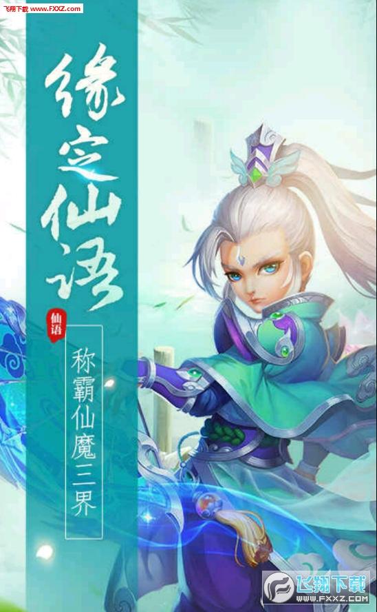 梦幻仙语至尊VIP海量版1.0截图1