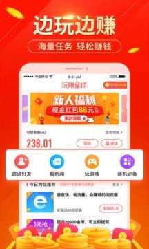 玩赚星球赚钱app官网版v5.6.1截图1