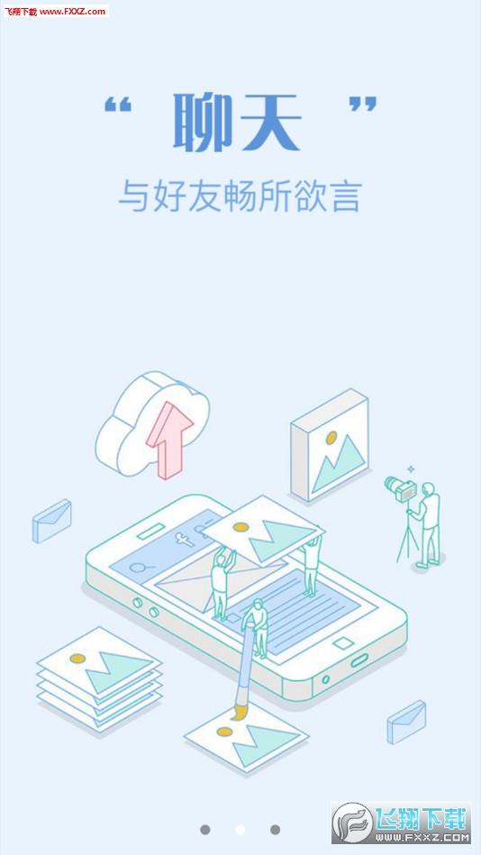聊啦啦app官方最新版v1.9截图1
