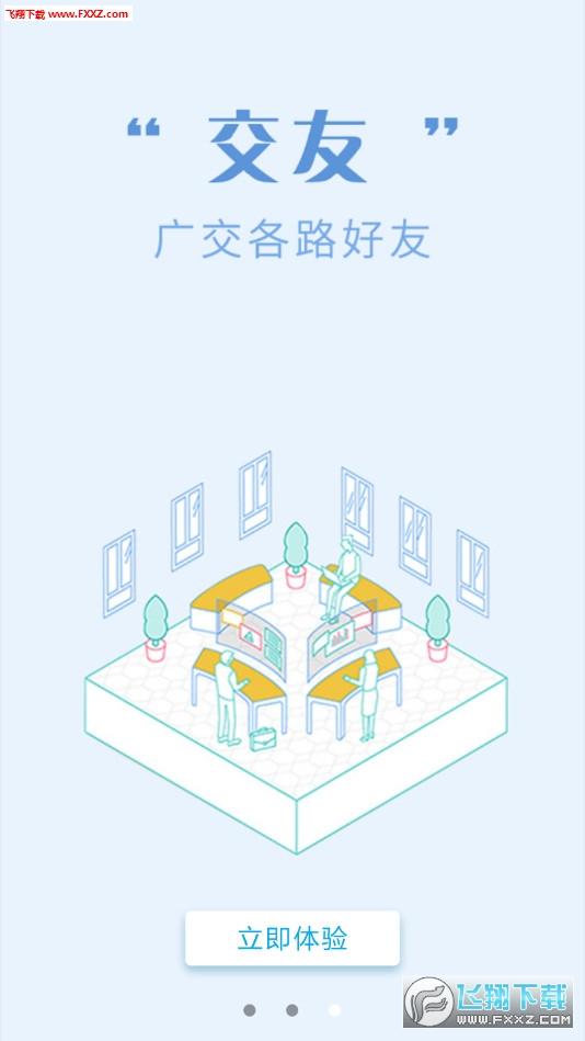 聊啦啦app官方最新版v1.9截图2