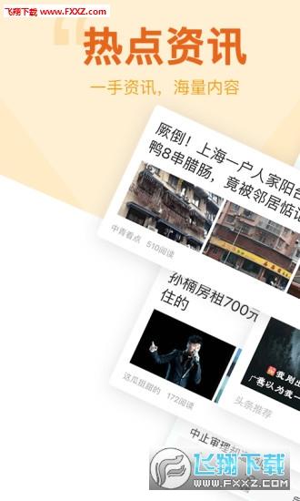 中青头条赚钱app正式版1.0截图0