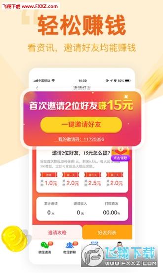 中青头条赚钱app正式版1.0截图1