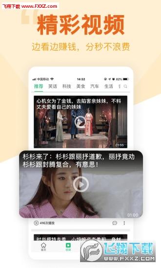 中青头条赚钱app正式版1.0截图2
