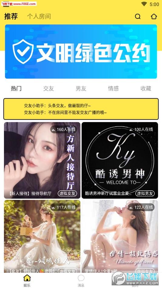 天天语音交友app官网手机版v3.1.3截图0
