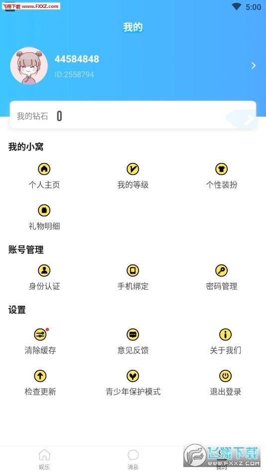 天天语音交友app官网手机版v3.1.3截图1