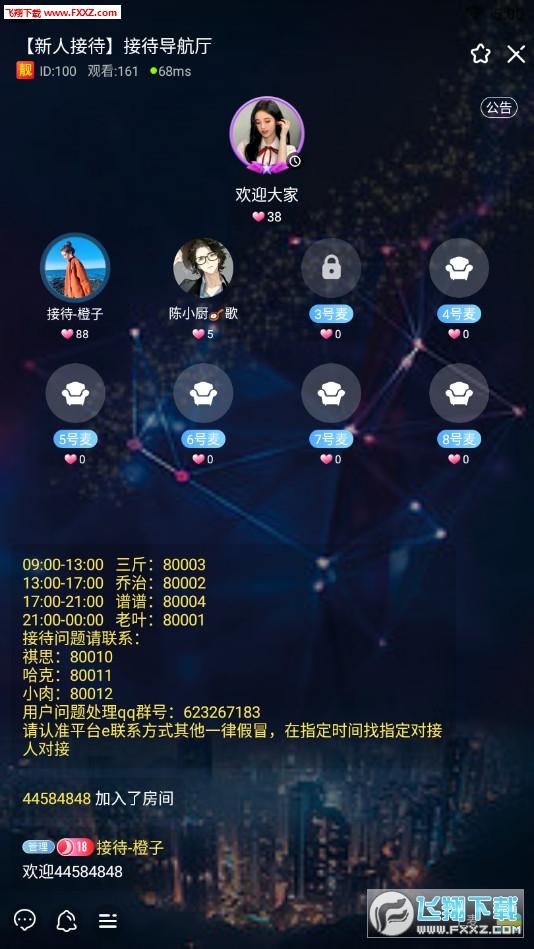 天天语音交友app官网手机版v3.1.3截图2