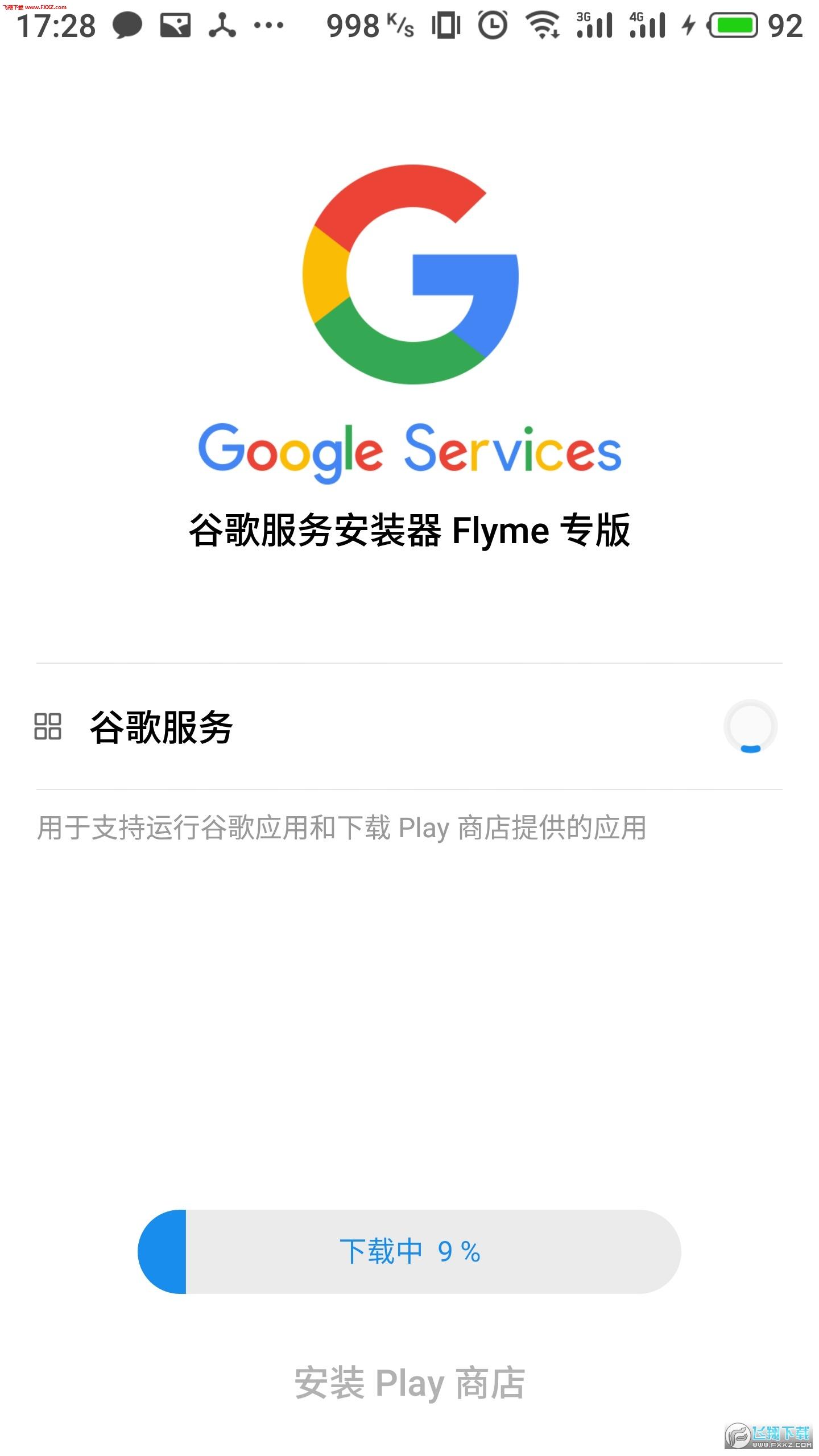 谷歌安�b器魅族�0�v4.3.9官方版截�D0