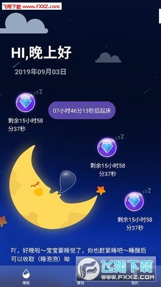 睡眠赚破解金币版v1.0截图2