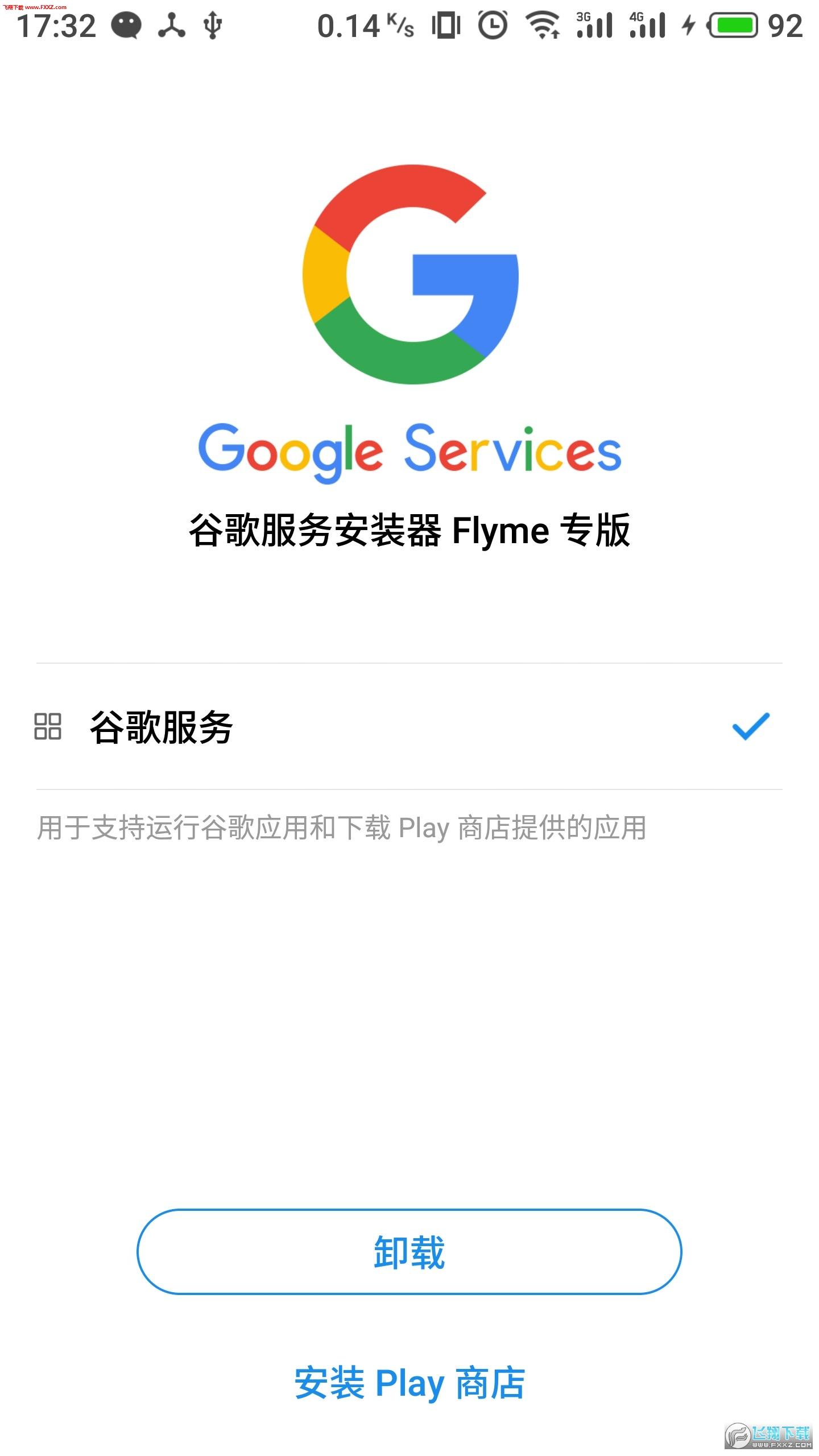 谷歌安�b器魅族�0�v4.3.9官方版截�D1