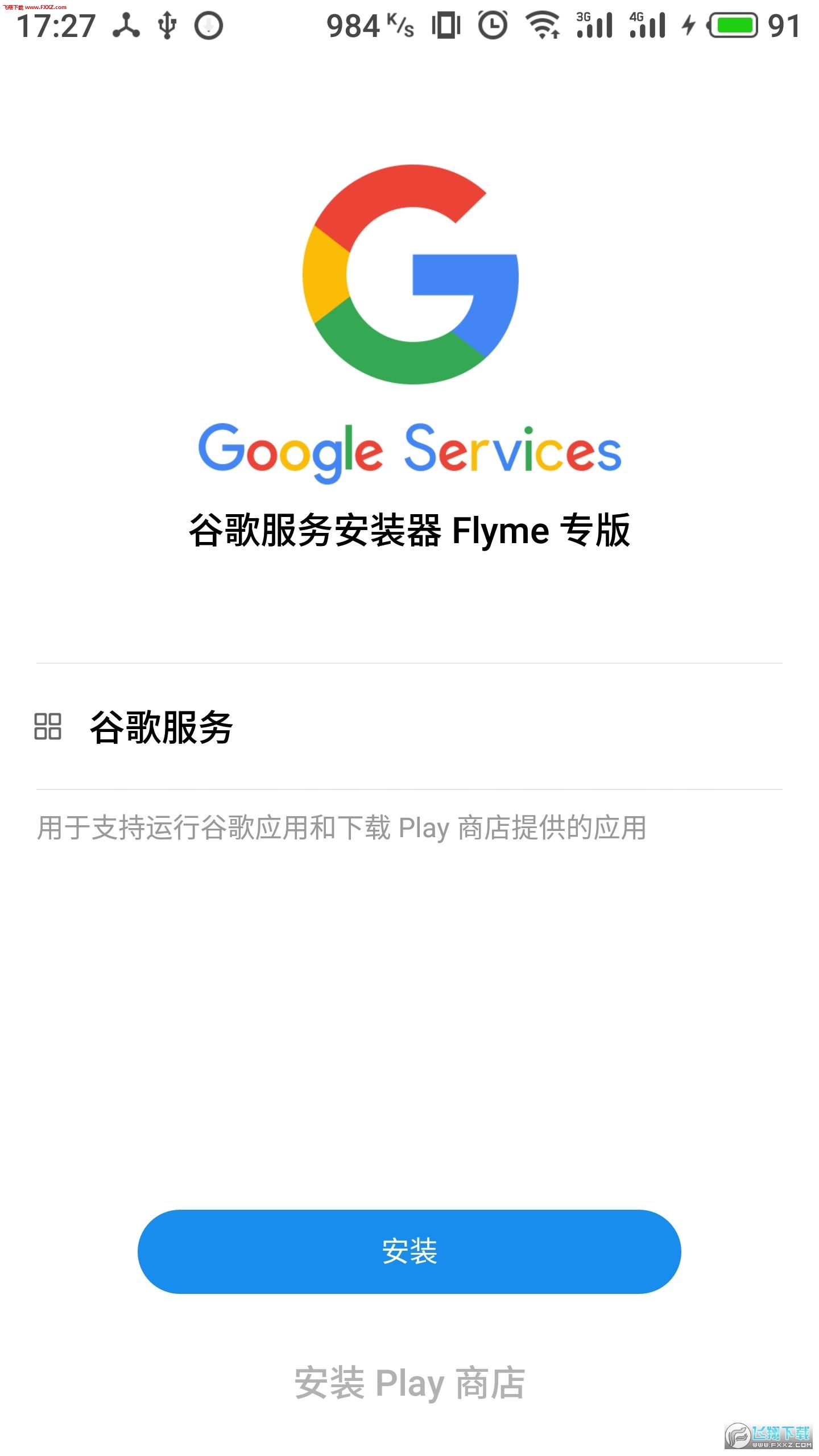 谷歌安�b器魅族�0�v4.3.9官方版截�D2