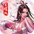 仙界幻世�仙道�w升vip尊享版1.0