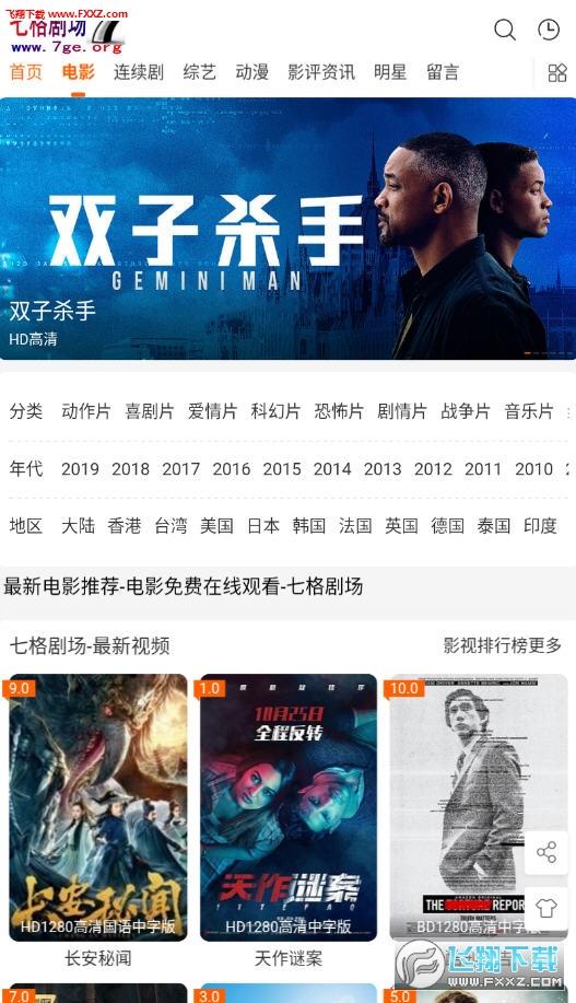 七格剧场免费看剧app官方版v0.0.6截图2