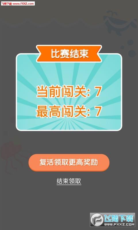 连线达人红包赚钱正式版最新版v1.0截图1