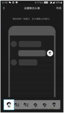 动态头像助手官方最新版app截图2