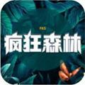 疯狂森林app官网版1.0.0