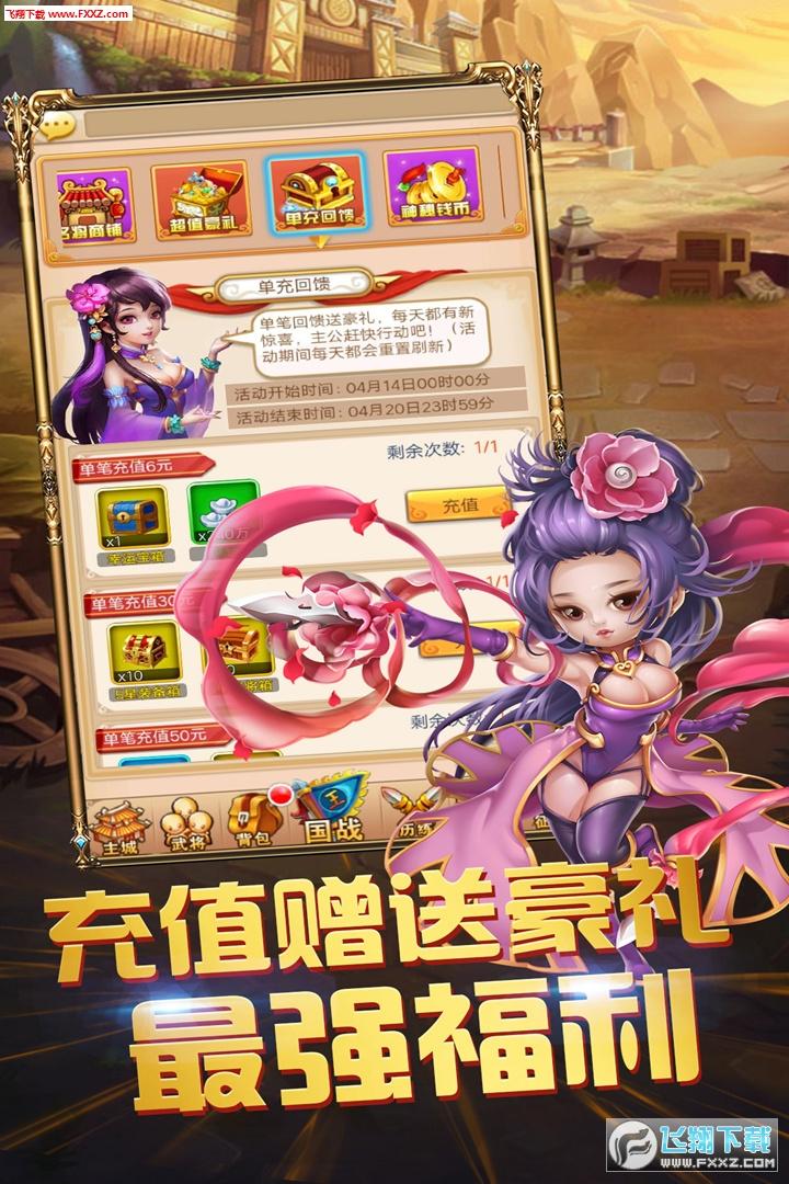 霸王塔防三国slg手游v2.0.2截图0