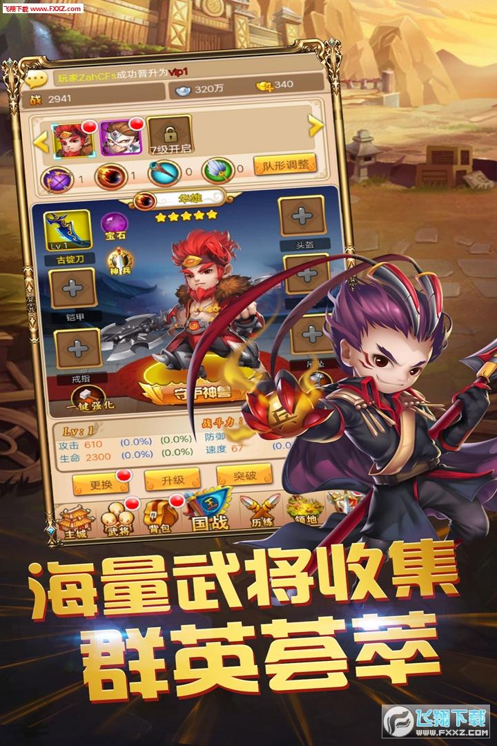 霸王塔防三国slg手游v2.0.2截图1