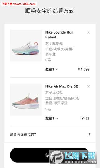 Nike app中文版v2.115.0截图0