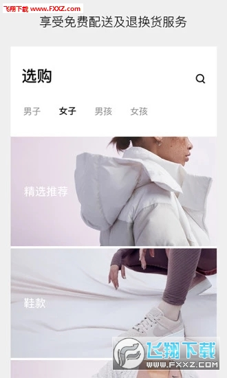 Nike app中文版v2.115.0截图1