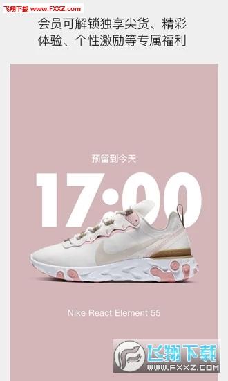 Nike app中文版v2.115.0截图2