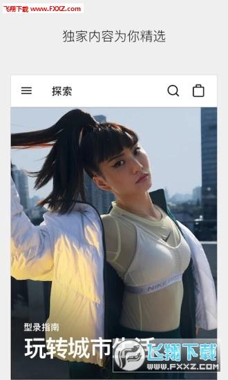 Nike app中文版v2.115.0截图3