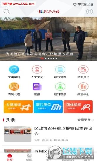 精品北塔app官方版v1.0截图2