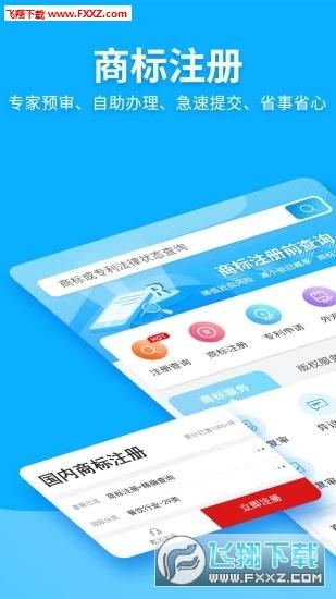 云葫芦商标查询注册app官方版v2.7.4 2019最新版截图1