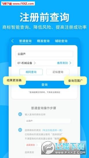 云葫芦商标查询注册app官方版v2.7.4 2019最新版截图2