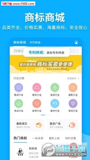 云葫芦商标查询注册app官方版v2.7.4 2019最新版截图3