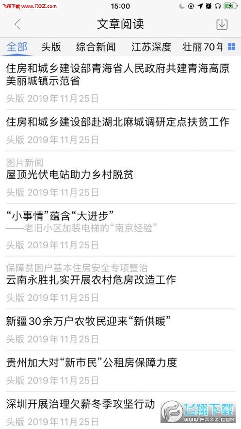 中国建设报app官方版v1.5最新版截图0