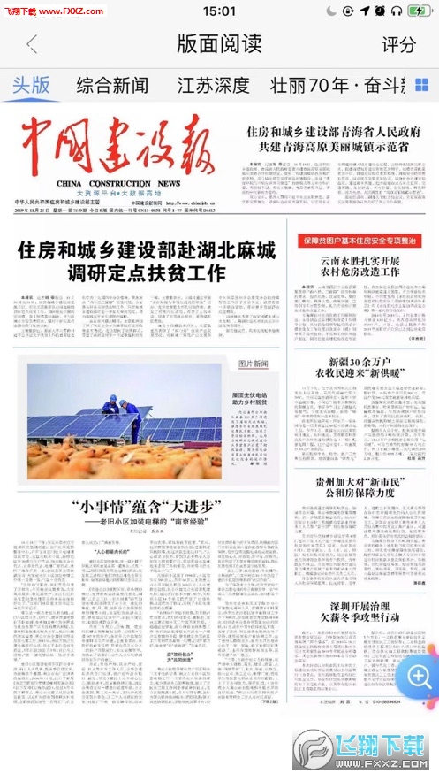 中国建设报app官方版v1.5最新版截图1