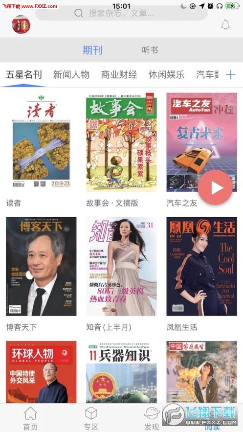 中国建设报app官方版v1.5最新版截图2