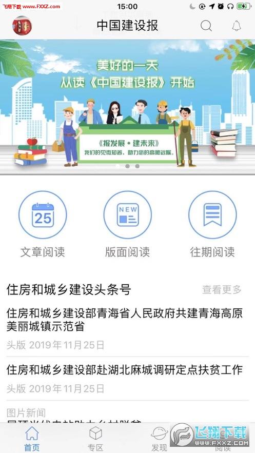 中国建设报app官方版v1.5最新版截图3