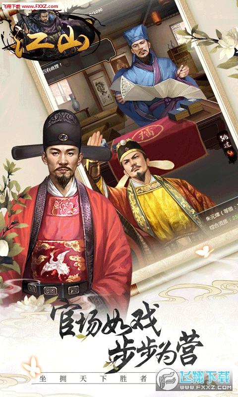 江山VIP10豪华礼包苹果版1.0截图0