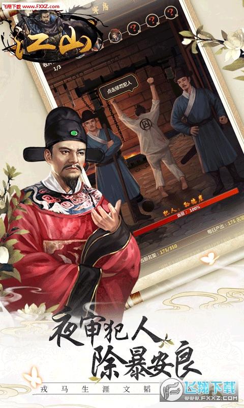 江山VIP10豪华礼包苹果版1.0截图2