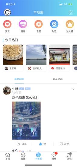 庄料app(石家庄生活平台)v5.0.7截图0