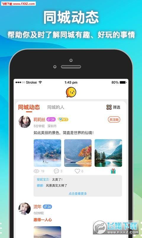 思月同城社交app官方版1.0.0截图1